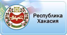 Официальный портал Республика Хакасия